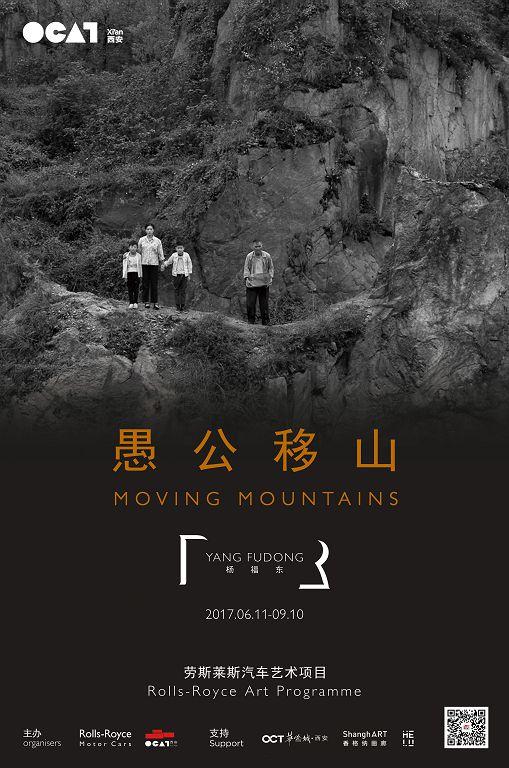 3.杨福东 愚公移山 海报