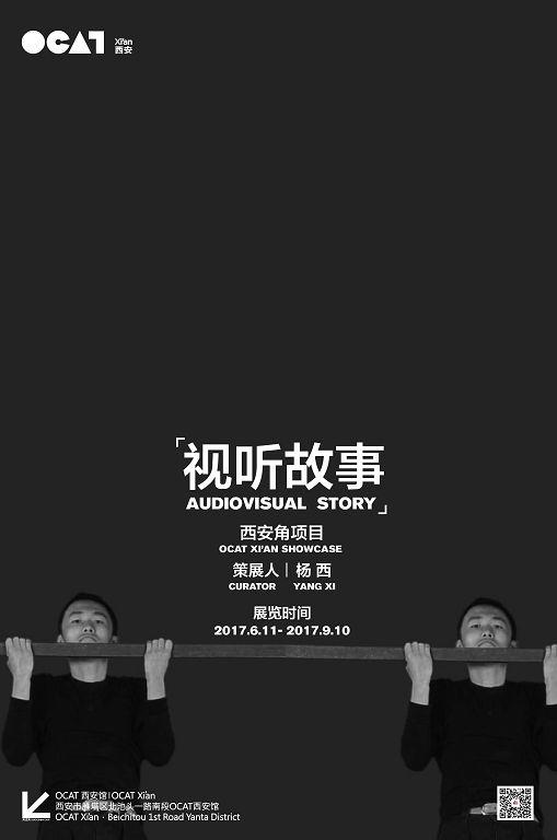 3.西安角项目 视听故事 海报