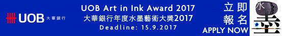 UOB Art in Ink Award 2017