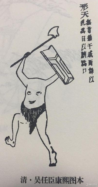 山海经 刑天 清刻本图