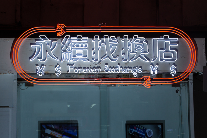 "Ip Wai Lung, ""Forever X Change"" (Courtesy: Précédee; photography by Harry Chan) / 叶惠龙, 《永续找換店》(鸣谢:Précédee; 摄影: Harry Chan)"