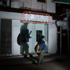 "Ip Wai Lung, ""Forever X Change"" (Courtesy: Précédee; photography by Harry Chan) / 叶惠龙, 《永续找換店》(鸣谢:Précédee; 摄影: Harry Chan)"