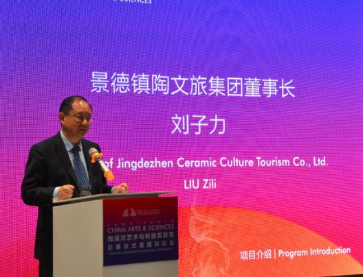 景德镇陶文旅集团董事长刘子力 Mr. Liu Zili, Chairman of Jingdezhen Ceramic Culture Tourism Co., Ltd.