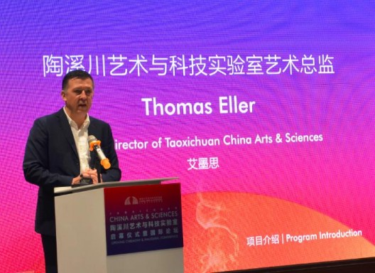 陶溪川艺术与科技实验室艺术总监艾墨思 Thomas Eller, Artistic Director of the Taoxichuan CHINA ARTS & SCIENCES project