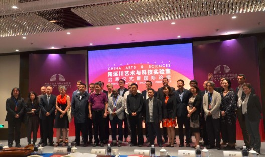 启动仪式嘉宾合影 The opening ceremony of the Taoxichuan CHINA ARTS & SCIENCES
