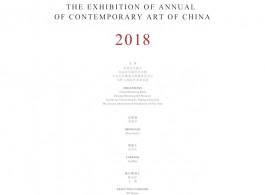2018年鉴展海报