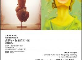 MOCA - Gao Joyce post