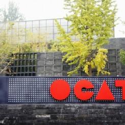 OCAT Xi'an Exterior View, 2013OCAT西安馆外观,2013