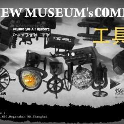 """上海视界艺术中心,1空间,""""工具展"""",海报(图片鸣谢视界)"""
