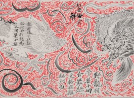 """Sun Xun, Script for """"What happened in the Year of the Dragon"""", ink on rice paper, 38 pages, 33 x 33 cm each, 2014  孫遜,《「龍年往事」腳本 壹》 之一頁, 墨水 宣紙, 共38頁, 每頁33 x 33 cm, 2014"""