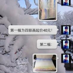 Screenshot of the auction in progress (photo courtesy of Doublefly)微信拍卖截图(双飞艺术中心提供)