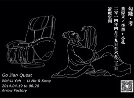 GoJianQuest_card_front