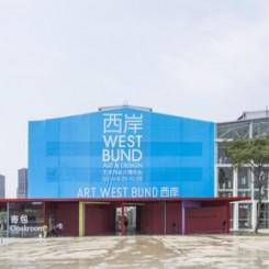The West Bund Art and Design Fair in Xuhui, Shanghai上海徐汇区西岸艺术与设计博览会
