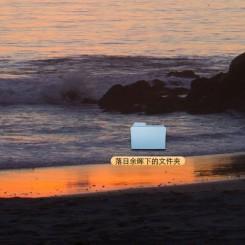 《落日余晖下的文件夹》,收藏级打印,15.5x13cm,2010