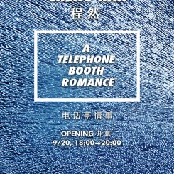 cheng-ran-a-telephone-booth-romance-wechat-image1