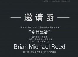 invitation (Chinese)s