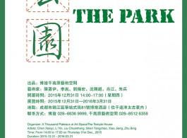 《公园》海报