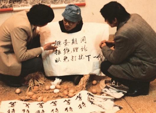 《七宗罪—89中国现代艺术展上的七个行为》(1989—2009),温普林,片长:52分钟。图片由温普林中国前卫艺术档案提供