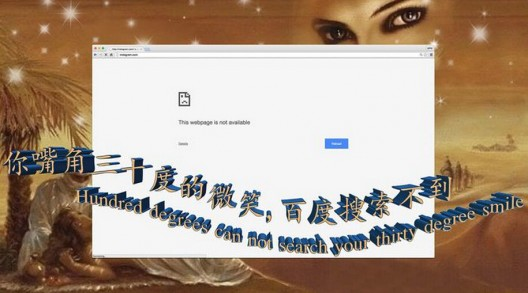 """Miao Ying, """"Hundred degrees can not search your thirty degree smile"""", .gif animation still, 2015 / 苗颖,《你嘴角三十度的微笑,百度搜索不到》,gif格式动图,2015"""