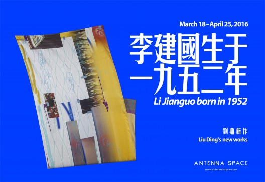 """Poster of the exhibition.""""李建国生于1952年""""展览海报"""