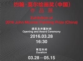 update160217-约翰莫尔绘画奖征稿海报 600x900mm