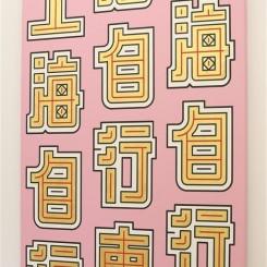"""Untitled"", Acyclic and gold leaf on canvas, 150 x 112 cm, 2016《无题》,布⾯面丙烯与⾦金箔,150 x 112 cm,2016"