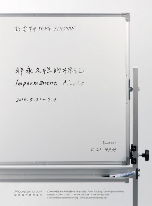 陳熹&彭奕軒_微信海報