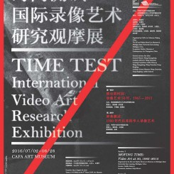 时间测试:国际路线艺术研究观摩展-海报