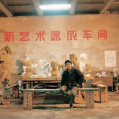"""1998年1月,展望在""""生存痕迹""""展上的装置与行为作品《新艺术速成车间》"""