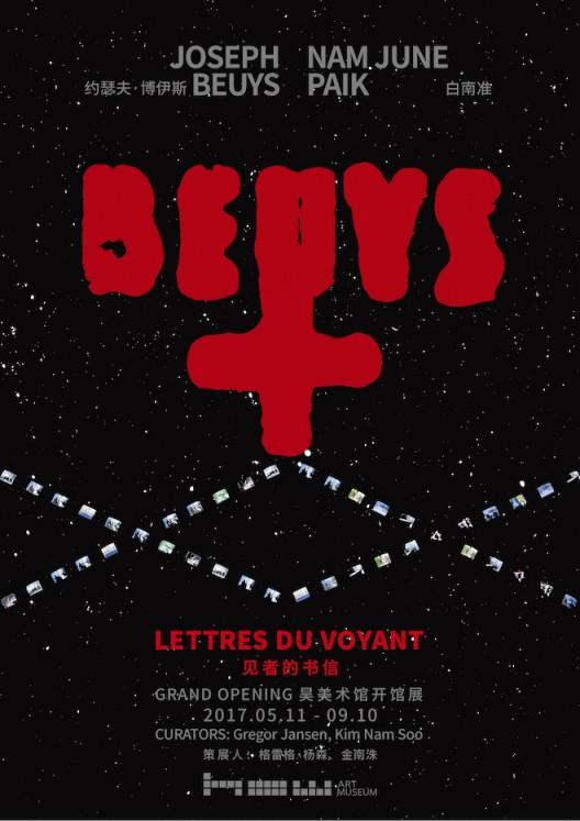 开馆展《见者的书信:约瑟夫·博伊斯x白南准》海报