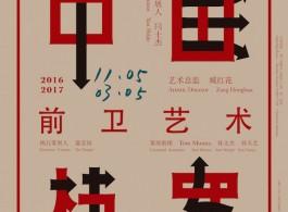 """红砖美术馆-""""温普林中国前卫艺术档案之八〇九〇年代""""-海报 Poster"""