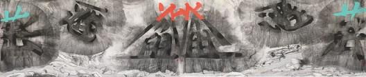 【简词典.西游记火焰山花果山】 破墨书画 2016年于谷文达工作室(上海) 宣纸,墨,纸、梗绢背木板装裱, Gu Wenda