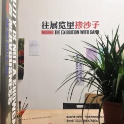 "石青, 《紧张的经验》现场, 2014 / Shi Qing, ""Tense Experience"", on site, 2014"