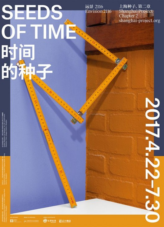 海报 Shanghai Project poster