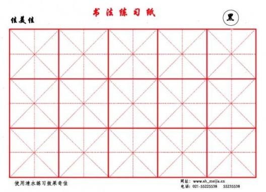 Figure 2. Calligraphy practice grid