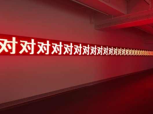 """Ju Anqi's meditation on official discourse from the opening exhibition creating spaces, """"Red"""",Installation(LED, Monitor and Video),Size Variable, 2017 开馆展""""创造空间""""中雎安奇对官方话语的思考,《红》,装置(LED灯箱、监视器、影像),尺寸可变 ,2017"""