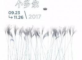 微信图片_20171009160844