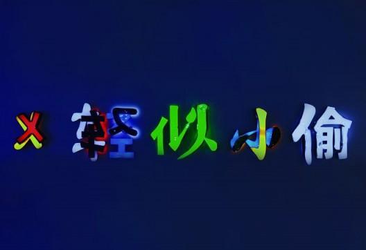 "何岸,《风轻似小偷》,霓虹灯箱,尺寸可变,2014(作品由艺术家及和维画廊提供) He An, ""Light Breeze, as A Thief"", neon tube light box, variable dimensions, 2014 (courtesy of the artist and HDM GALLERY)"