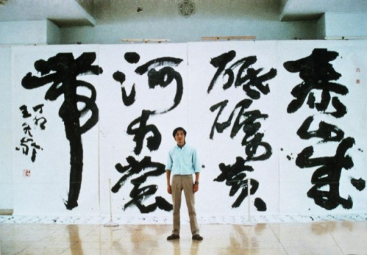 Mount Tai Becomes a Grindstone, Yellow River Turn to a Skirtbelt, 1987, Ink on paper, 320 x 720 cm 《泰山成砥砺,黄河为裳带》,1987, 纸本水墨