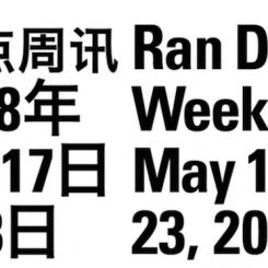 Ran Dian Weekly 2018 May 17