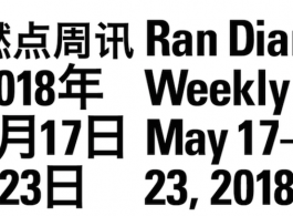 Ran Dian Weekly 2018 May 17