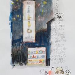 Izakaya Totoro, 2016. Watercolor, pen and pencil on paper. 23 × 17.5 cm   9 1/16 × 6 7/8 in. ©2016 Mr./Kaikai Kiki Co., Ltd. All Rights Reserved. Courtesy Perrotin