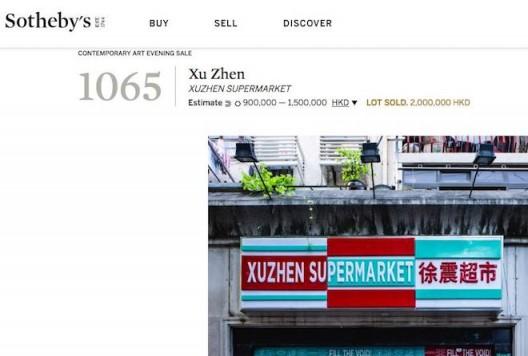 Xu Zhen Sothebys 2018-10-02 at 12.14.37