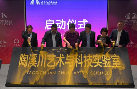 启动仪式 The opening ceremony of the Taoxichuan CHINA ARTS & SCIENCES