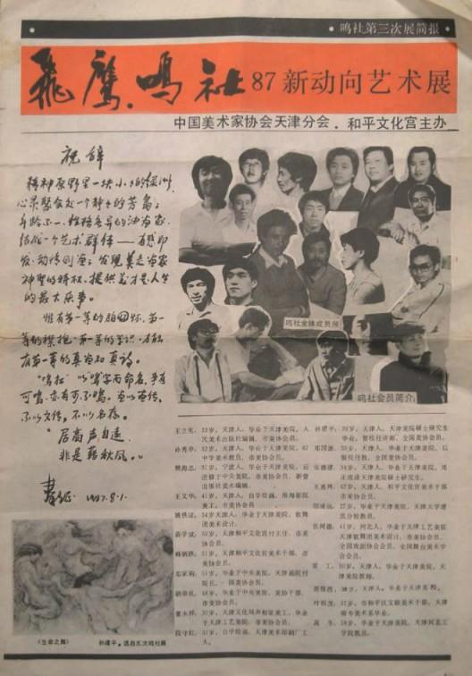 Ming Society Newspaper, 1987
